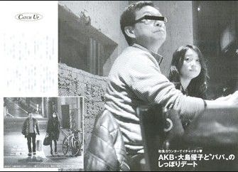 大島優子の父