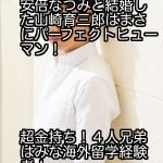 安倍なつみと結婚した山崎育三郎はまさにパーフェクトヒューマン!超金持ち!4人兄弟はみな海外留学経験者!
