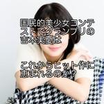 国民的美少女コンテストでグランプリの吉本実憂はこれからヒット作に恵まれるのか?