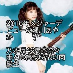 2016年メジャーデビューの瀬川あやか 乃木坂46橋本奈々未とは高校時代の同級生
