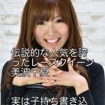 伝説的な人気を誇ったレースクイーン美波千夏 実は子持ち書き込みは本当なのか