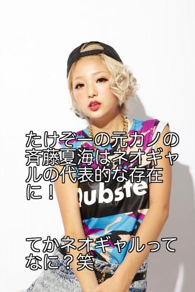Natsumi-Saito-1