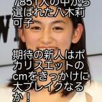 7851人の中から選ばれた八木莉可子 期待の新人はポカリスエットのcmをきっかけに大ブレイクなるか!