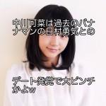 中川可菜は過去のバナナマンの日村勇気とのデート発覚したみたいw