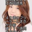 nishiokayuki_14