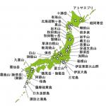 阿蘇山噴火!過去に起きた大噴火の被害は凄まじい。【予言/富士山噴火は?】