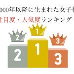 2000年以降に生まれた女子役の注目度・人気度ランキング!芦田愛菜ちゃんは除く