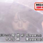 AV女優 西川ゆいが逮捕!映像配信会社の代表も捕まる!アダルト業界に激震!