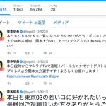濱松恵が売名か!東京03豊本とのゲス不倫のLINE画像はまじだった!元カレは全員芸人