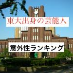 国内最難関の東京大学出身の芸能人!意外度ランキングを5位から発表します!