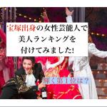 宝塚出身の女性芸能人で美人ランキングを付けてみました!輝く第1位は?