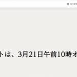 内田康夫が脳梗塞のため休業宣言!連載中の「孤道」は公募となった!新刊の発売は?